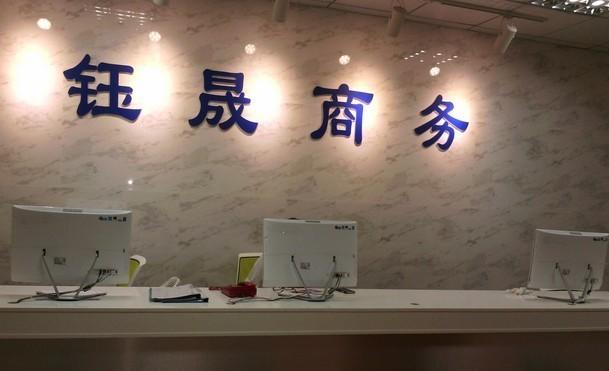 云屋视频会议为钰晟商务提供贵金属在线培训