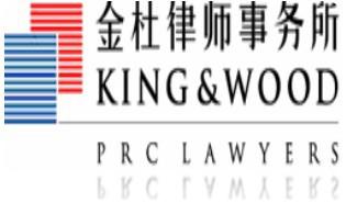 金杜律师事务所logo