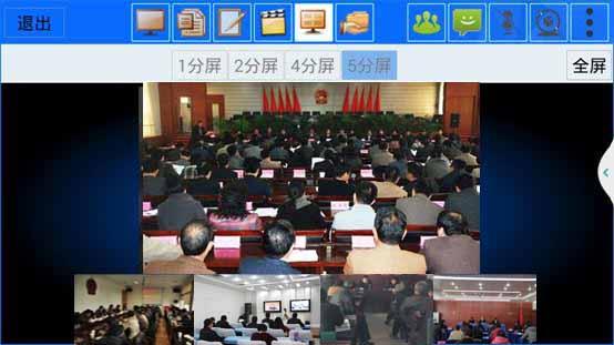 云屋视频会议应用于政府
